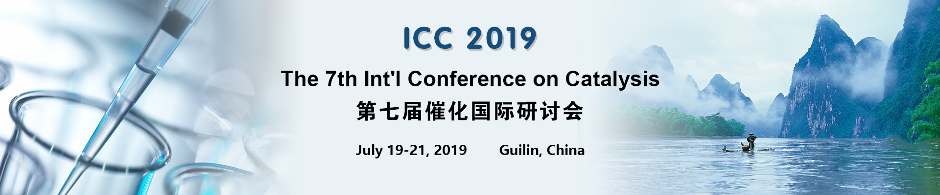 The 7th Int'l Conference on Catalysis,第七届催化国际研讨会